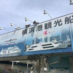 マーリンシャトル*子連れで横浜観光!ランチクルーズ60分へ