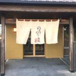 強羅温泉へ子連れ旅!のうのう箱根は部屋食&貸切露天でくつろげる!